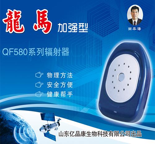 龙马四代加强型辐射器(原天津小龙马)
