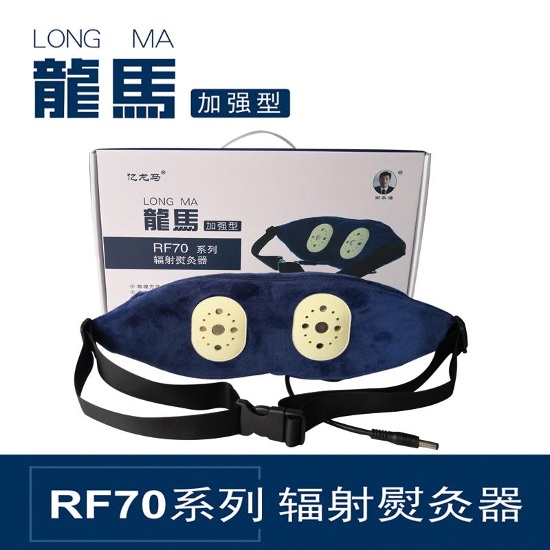 软体RF70