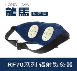 亿龙马加强型辐射熨灸器RF70